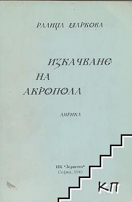Изкачване на Акропола