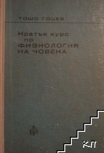 Кратък курс по физиология на човека