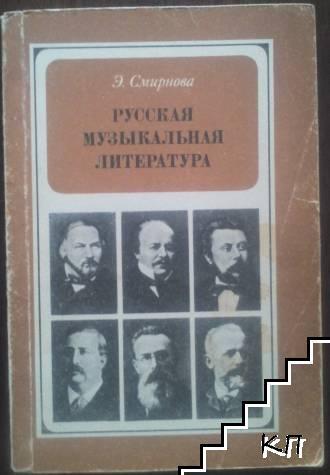 Русская музыкальная литература для 6.-7. классов