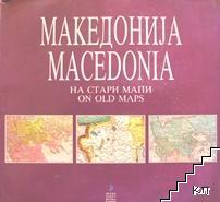 Македониja на стари мапи / Macedonia on Old Maps