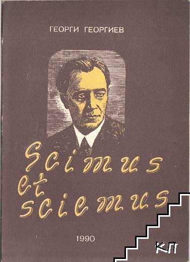 Scimus et sciemus. Познаваме и ще познаем