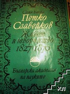 Петко Славейков. Живот и творчество 1827-1870