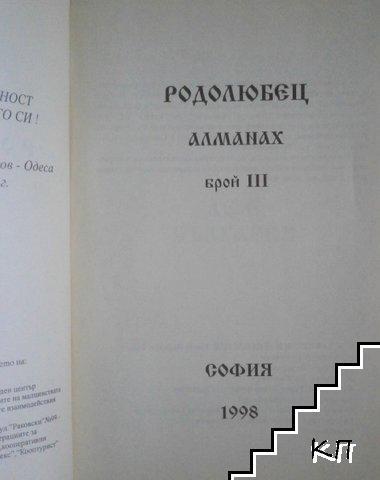 """Алманах """"Родолюбец"""". Бр. 3 / 1998"""
