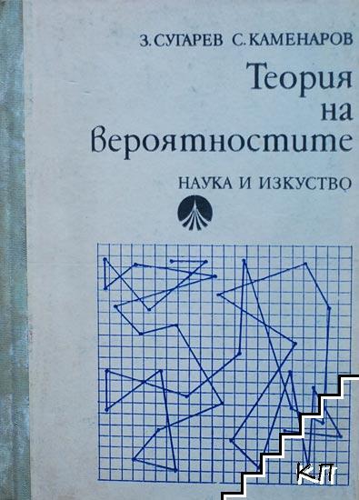 Теория на вероятностите