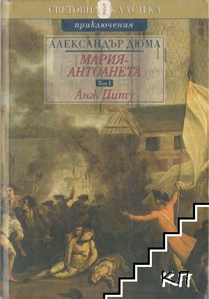 Мария-Антоанета. Том 1-4