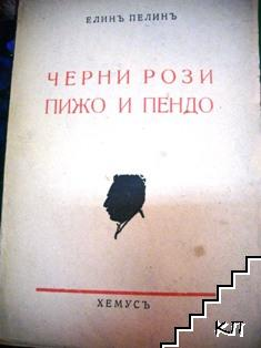 Съчинения. Томъ 5: Черни рози. Пижо и Пендо