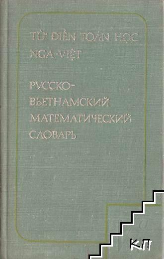 Tư Diên Toăn Hơc Nga-Viêt / Русско-вьетнамский математический словарь