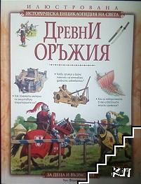 Илюстрована историческа енциклопедия на света: Древни оръжия
