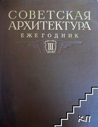 Советская архитектура. Ежегодник. Том 3
