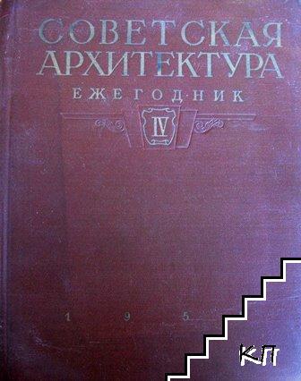 Советская архитектура. Ежегодник. Том 4