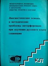 Лингвистические основы и методические проблемы интерференции при изучении русского языка славянами