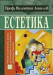 Естетика: Речник на актуални, редки, дискутирани и наложени от авангарда термини