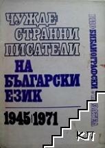 Чуждестранни писатели на български език. 1945-1971