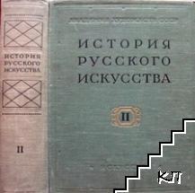 История русского искусства в двух томах. Том 2