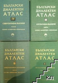 Български диалектен атлас в четири тома. Том 1-4