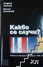 Какво се случи? Разказ за прехода в България 1989-2004