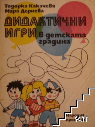 Дидактични игри в детската градина