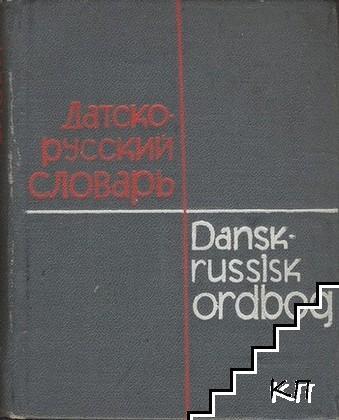 Датско-русский словарь / Dansk-Russisk ordbog