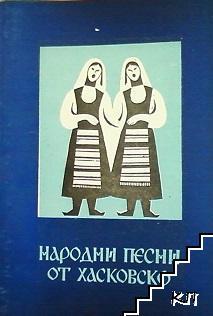 Народни песни от Хасковско