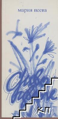 Диво цвете