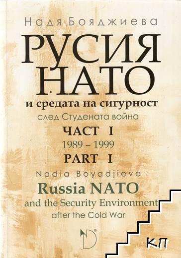 Русия – НАТО и средата на сигурност след Студената война. Част 1: 1989-1999
