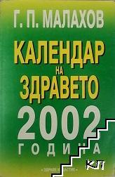 Календар на здравето 2002 година