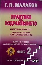 Практика на оздравяването. Книга 1-2, 5