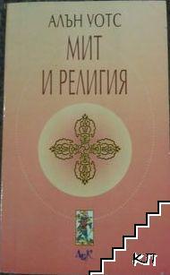 Мит и религия