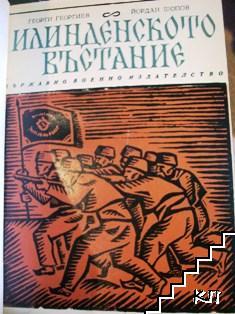 Илинденското въстание 1903