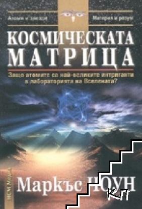 Космическата матрица