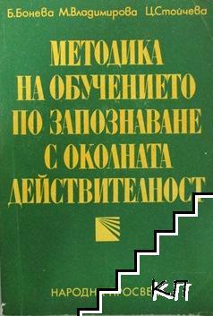 Методика на обучението по запознаване с околната действителност