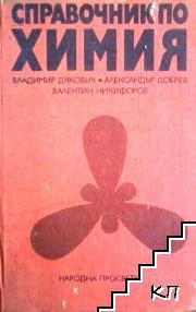 Справочник по химия