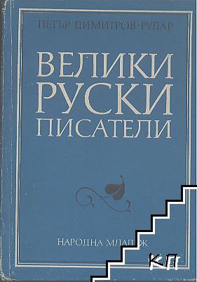 Велики руски писатели