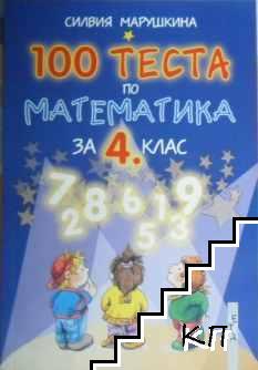 100 теста по математика за 4. клас