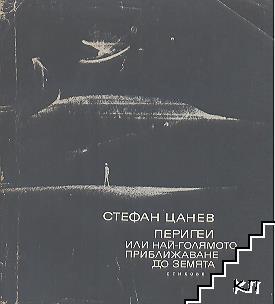 Перигеи, или най-голямото приближаване до земята