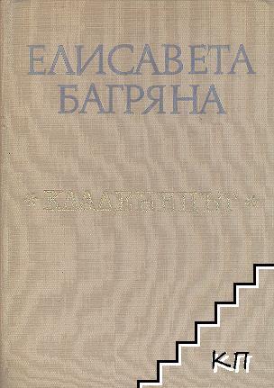 Избрана лирика в два тома. Том 2: Кладенецът