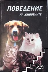 Поведение на животните