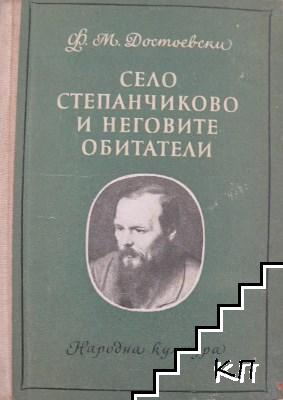 Село Степанчиково и неговите обитатели