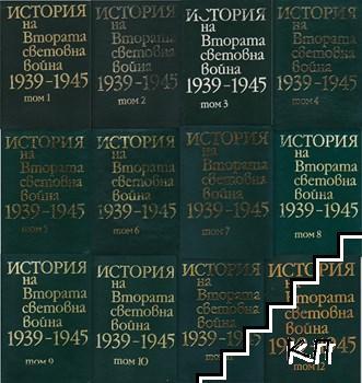 История на Втората световна война 1939-1945. Том 1-12
