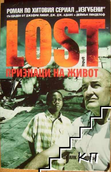 Lost: Признаци за живот