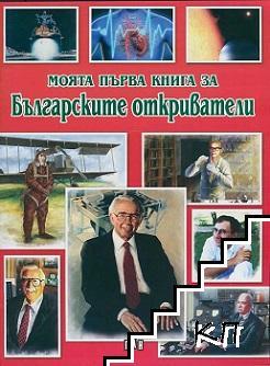 Моята първа книга за българските откриватели