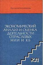 Экономический анализ и оценка деятельности отраслевых НИИ и КБ