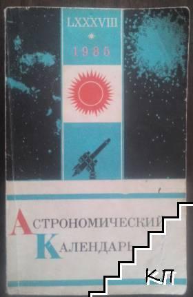 Астрономический календарь 1985