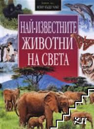 Най известните животни на света