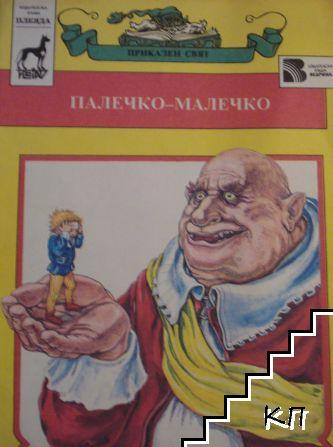 Палечко-Малечко