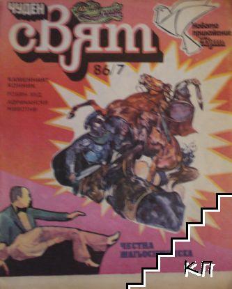 Чуден свят. Бр. 7 / 1986