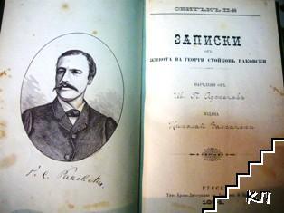 Записки отъ живота на Георги Стойковъ Раковски. Свитъкъ 2