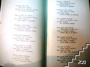 Записки отъ живота на Георги Стойковъ Раковски. Свитъкъ 2 (Допълнителна снимка 1)