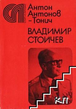 Владимир Стойчев