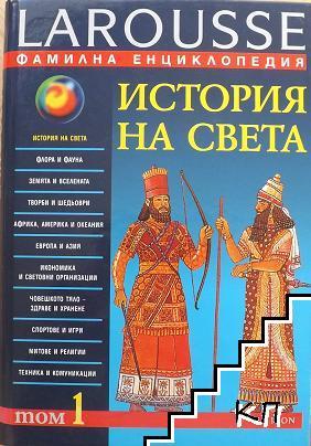 Фамилна енциклопедия Larousse. Том 1: История на света